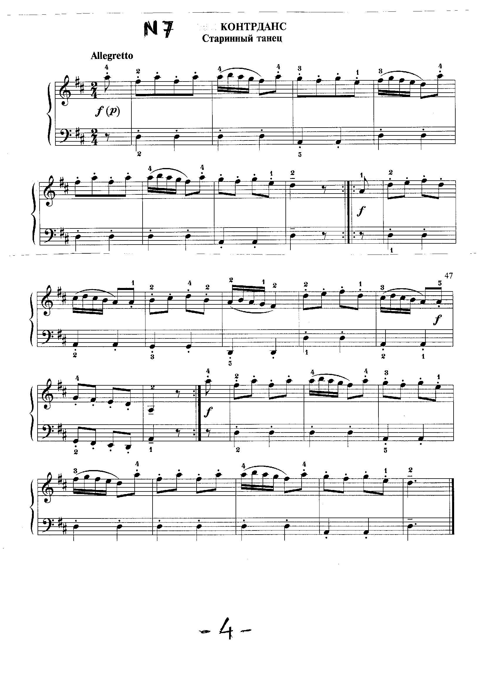служить россии ноты для пианино